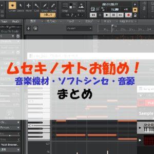 音楽機材・ソフトシンセ・音源まとめ