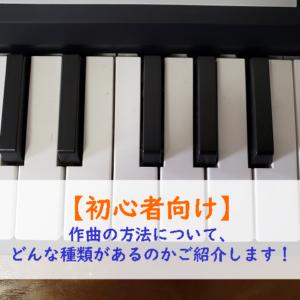 作曲の方法についてご紹介します!