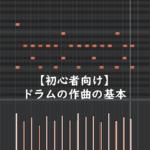 ドラムの作曲の基本