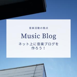 音楽ブログ、作りませんか?