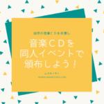 音楽CDを同人イベントで頒布しよう!