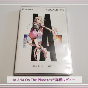 ムセキ所有のIA Aria On The Planetes