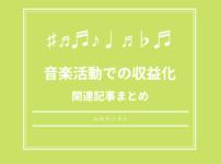 音楽活動での収益化